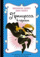Шеннон Хейл, Дин Хейл - Принцесса в чёрном' обложка книги