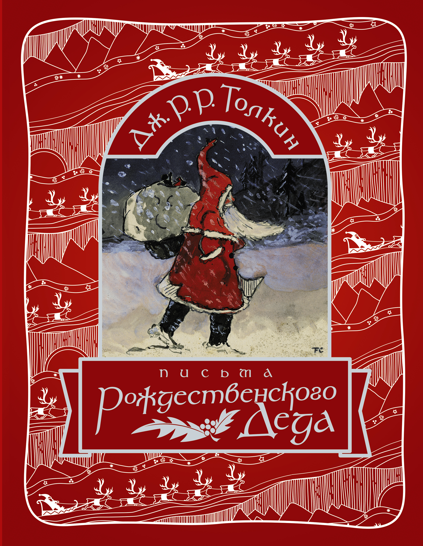 Толкин Д.Р.Р. Письма Рождественского деда грегор самаров на троне великого деда жизнь и смерть петра iii
