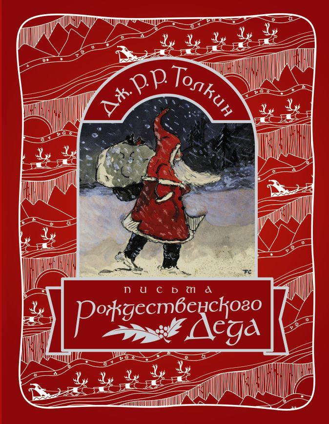 Письма Рождественского деда Джон Рональд Руэл Толкин