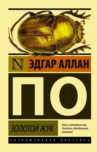 Золотой жук Эдгар Аллан По