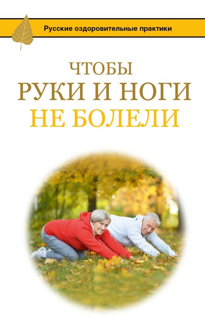 Борщенко И.А. - Чтобы ноги и руки не болели обложка книги