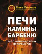 Поляков И.С. - Печи, камины, барбекю' обложка книги