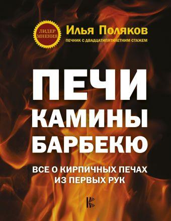 Печи, камины, барбекю Поляков И.С.