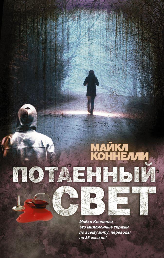 Майкл Коннелли - Потаенный свет обложка книги