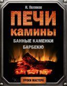 Поляков И.С. - Печи, камины, банные каменки, барбекю' обложка книги