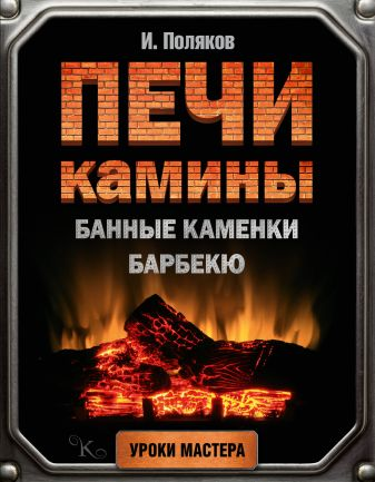 Поляков И.С. - Печи, камины, банные каменки, барбекю обложка книги