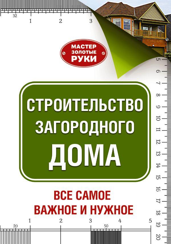Шухман Юрий Ильич Строительство загородного дома