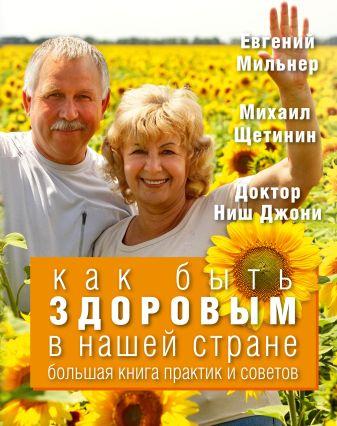 Джоши Н., Щетинин М., Мильнер Е. - Как быть здоровым в нашей стране. Большая книга практик и советов обложка книги