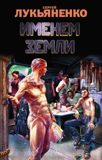 Сергей Лукьяненко - Именем Земли обложка книги