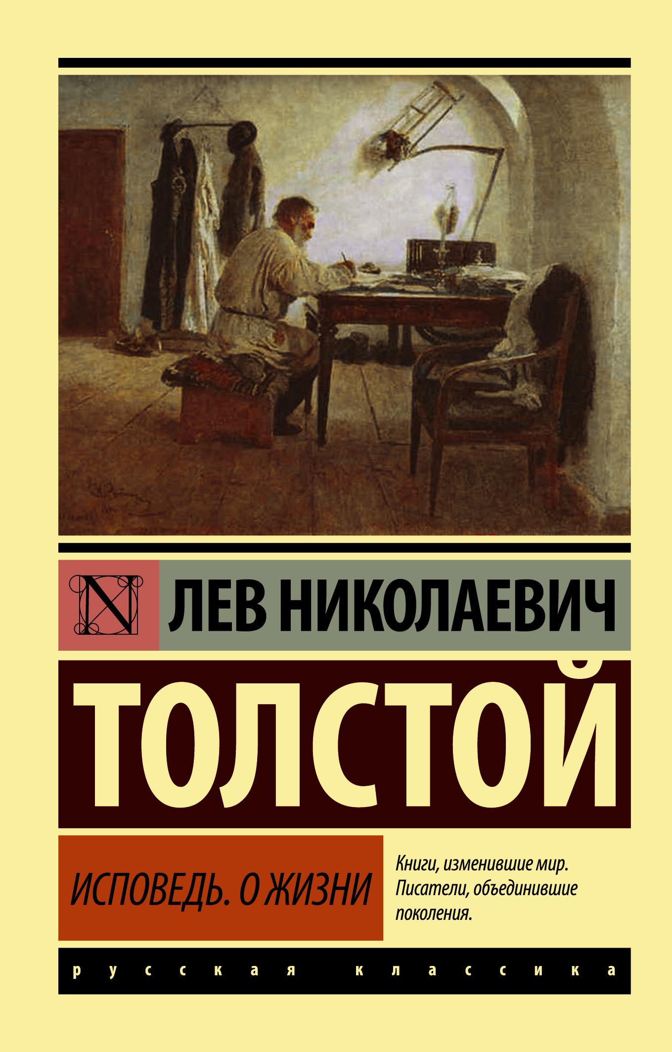Лев Николаевич Толстой Исповедь. О жизни
