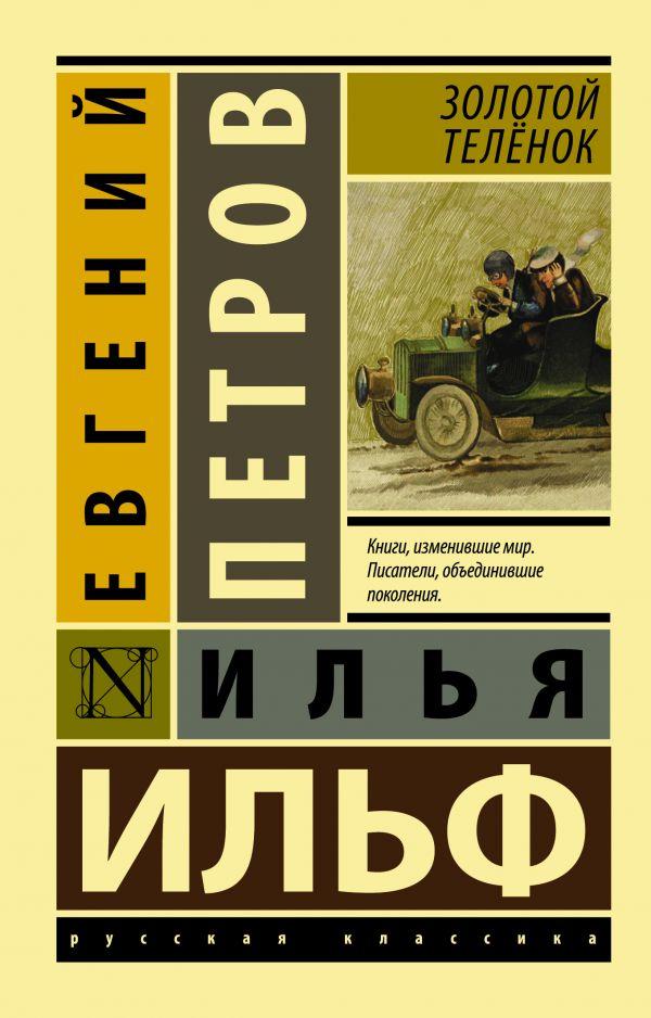 Золотой телёнок Ильф И.А., Петров Е.П.