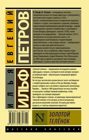 Золотой телёнок Илья Ильф, Евгений Петров