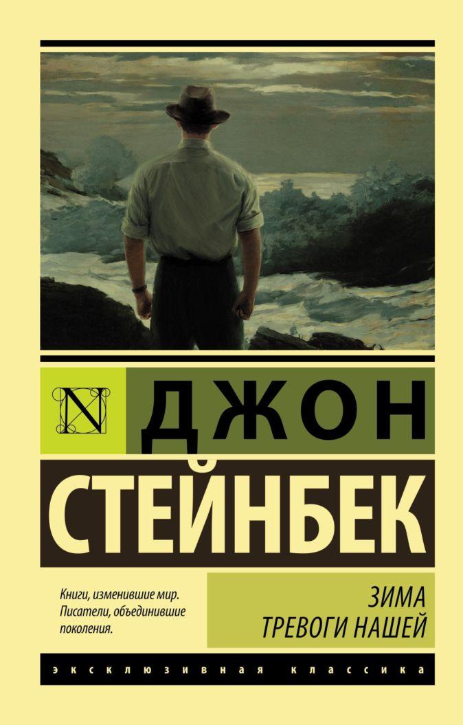 Стейнбек Дж. - Зима тревоги нашей обложка книги
