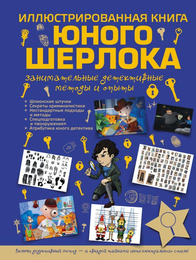 Иллюстрированная книга юного Шерлока Мерников А.Г.
