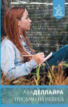 Ава Деллайра - Письмо на небеса' обложка книги