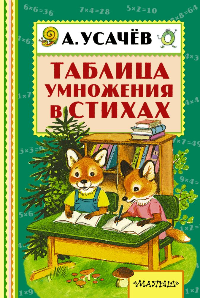 А. Усачёв - Таблица умножения в стихах обложка книги