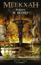 Вегнер Р.М. - Сказания Меекханского Пограничья: Восток-Запад' обложка книги