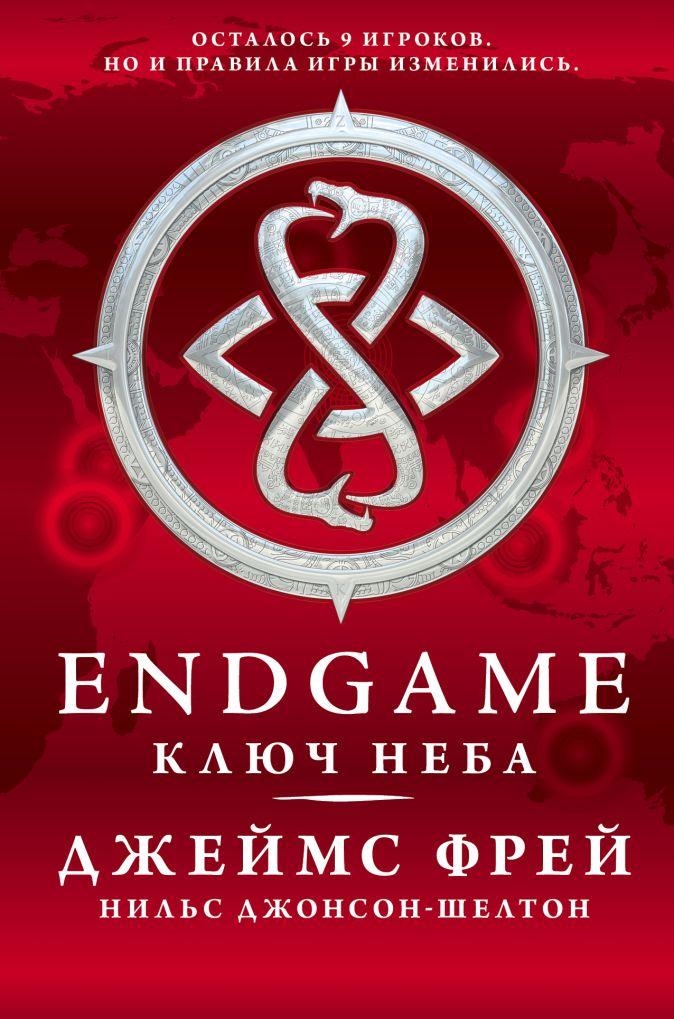 Джеймс Фрей - Endgame. Ключ Неба обложка книги