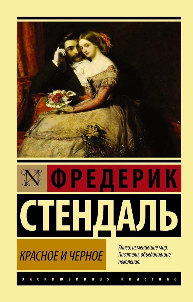 Фредерик Стендаль - Красное и черное обложка книги