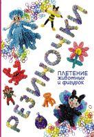 Гиберт-Матт М. - Резиночки: плетение животных и фигурок' обложка книги