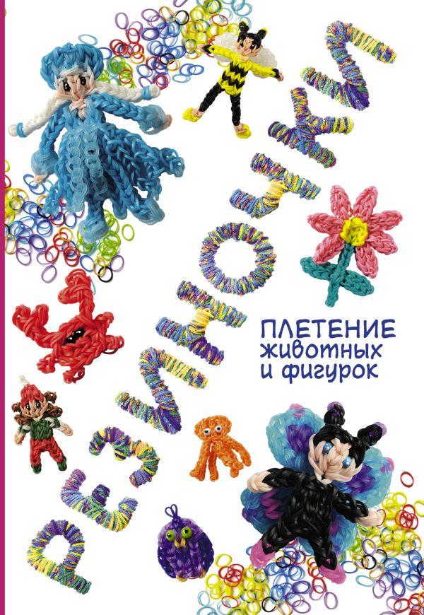 Резиночки: плетение животных и фигурок Гиберт-Матт М.