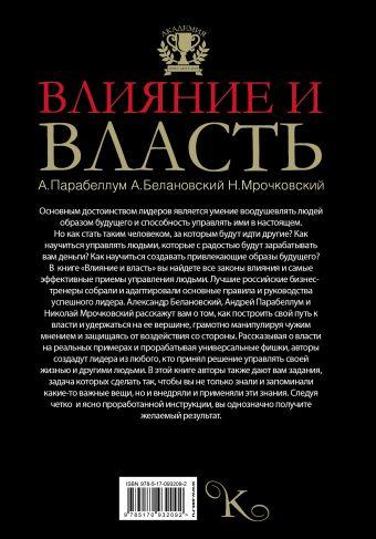 Влияние и власть. Беспроигрышные техники Парабеллум А.А., Мрочковский Н.С., Белановский А.С.