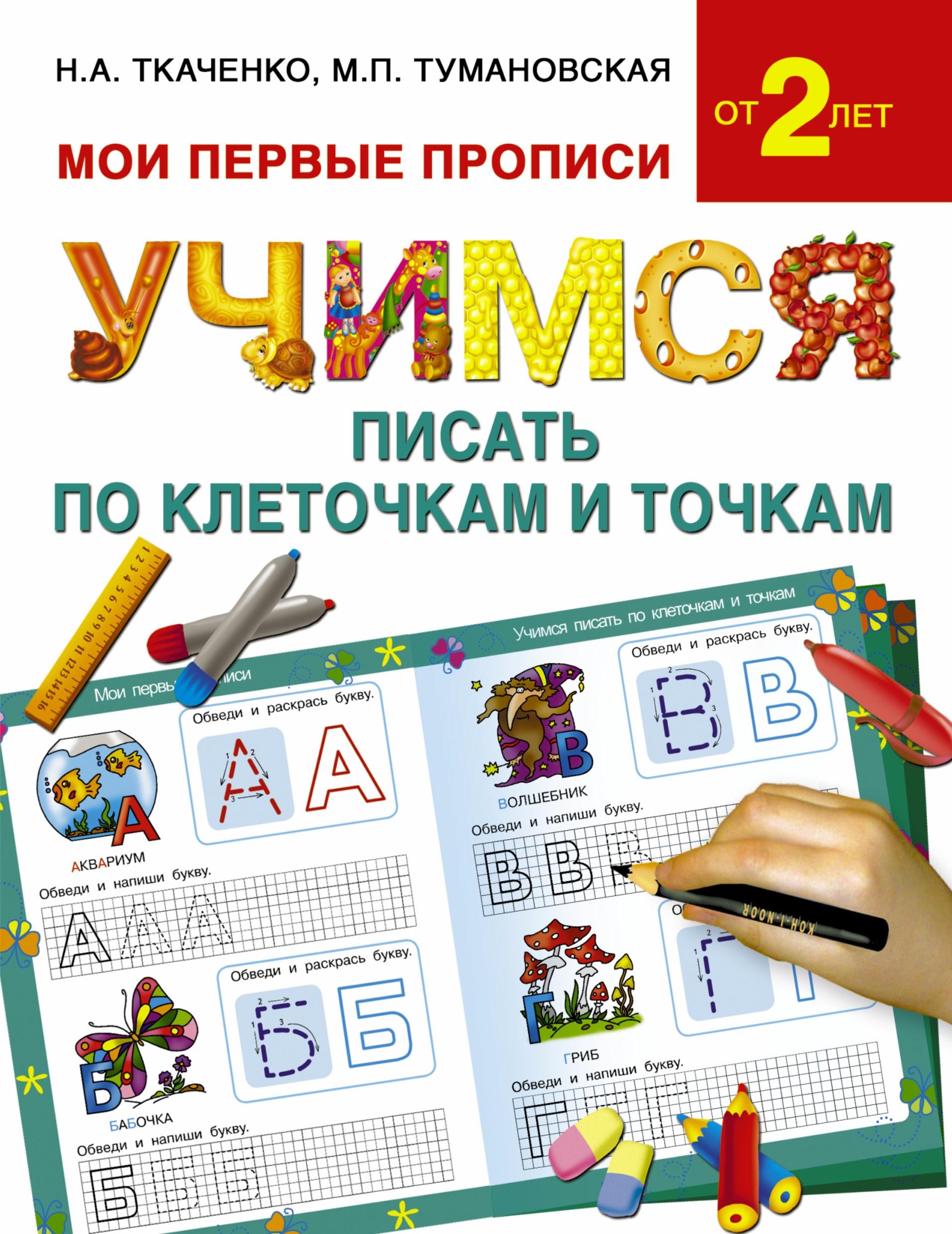 Ткаченко Н.А., Тумановская М.П. Учимся писать по клеточкам и точкам жукова о рисуем по клеточкам и точкам