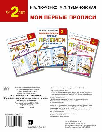 Учимся писать по клеточкам и точкам Ткаченко Н.А., Тумановская М.П.