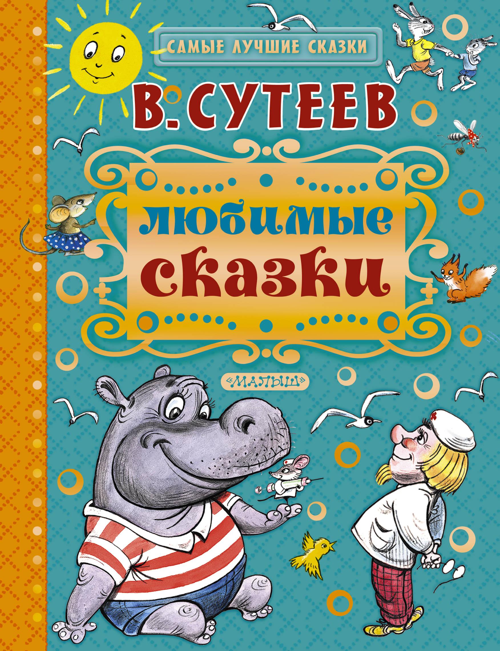 Сутеев В.Г. Любимые сказки
