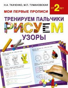 Тренируем пальчики:рисуем по узоры