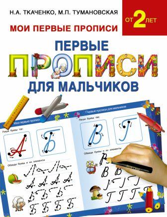 Ткаченко Н.А., Тумановская М.П. - Первые прописи для мальчиков обложка книги