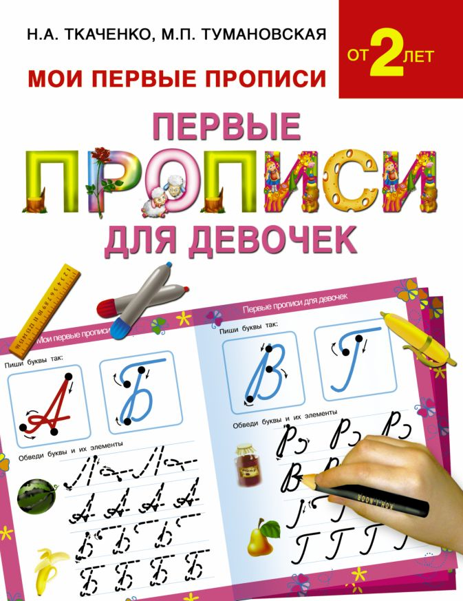 Ткаченко Н.А., Тумановская М.П. - Первые прописи для девочек обложка книги