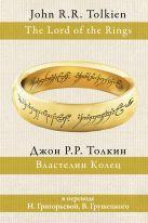 Толкин Д.Р.Р. - Властелин колец' обложка книги