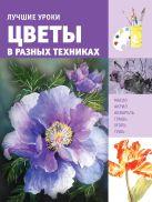 . - Лучшие уроки. Цветы в разных техниках' обложка книги
