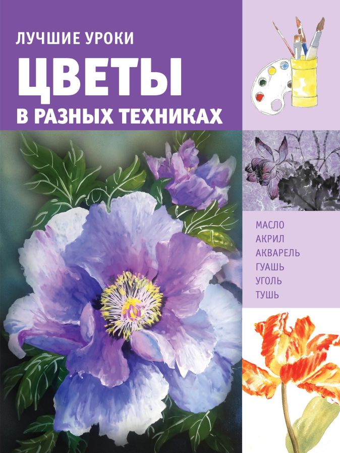 Котова Н.В. - Лучшие уроки. Цветы в разных техниках обложка книги