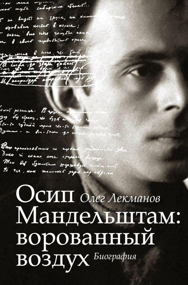 Осип Мандельштам: ворованный воздух Лекманов О.А.