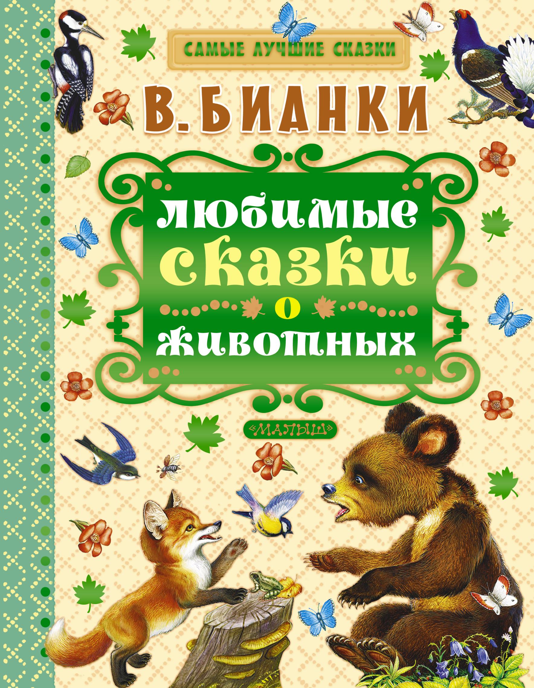 Бианки В.В. Любимые сказки о животных рассказы и сказки