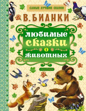 Любимые сказки о животных Бианки В.В.