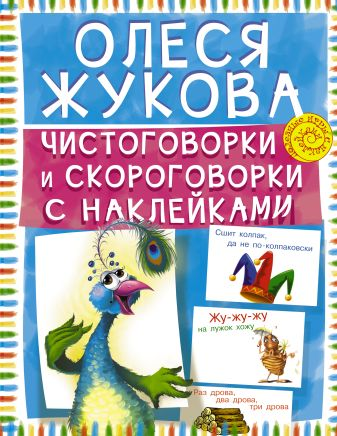 Олеся Жукова - Чистоговорки и скороговорки с наклейками обложка книги