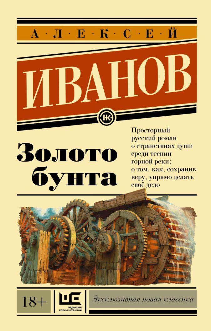 Золото бунта Алексей Иванов