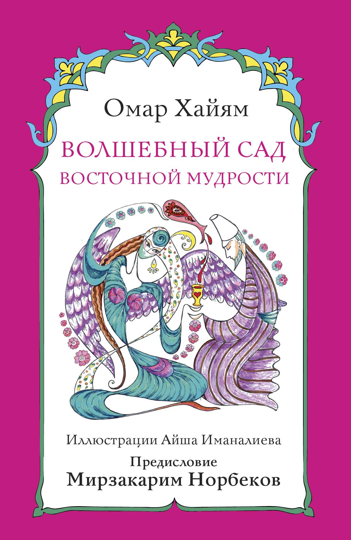Омар Хайям, Норбеков М.С. Волшебный сад восточной мудрости хайям о волшебный сад восточной мудрости