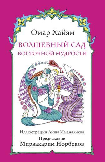 Омар Хайям, Норбеков М.С. - Волшебный сад восточной мудрости обложка книги