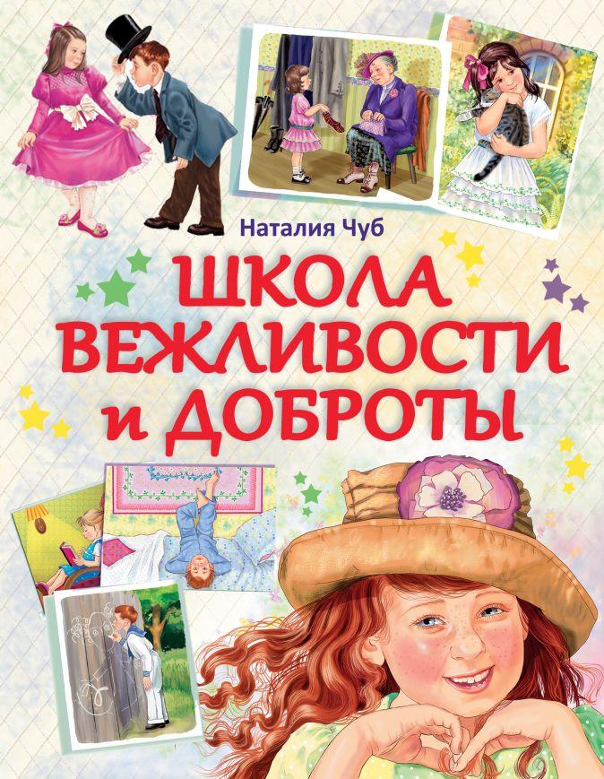 Чуб Н. - Школа вежливости и доброты обложка книги