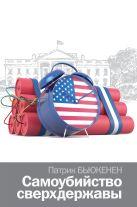 Бьюкенен П.Д. - Самоубийство сверхдержавы' обложка книги