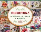 Маринова Г.Г. - Вышивка: основные техники и приемы' обложка книги