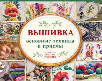 Маринова Г.Г. - Вышивка: основные техники и приемы обложка книги