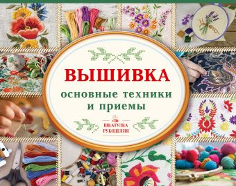 Вышивка: основные техники и приемы Маринова Г.Г.