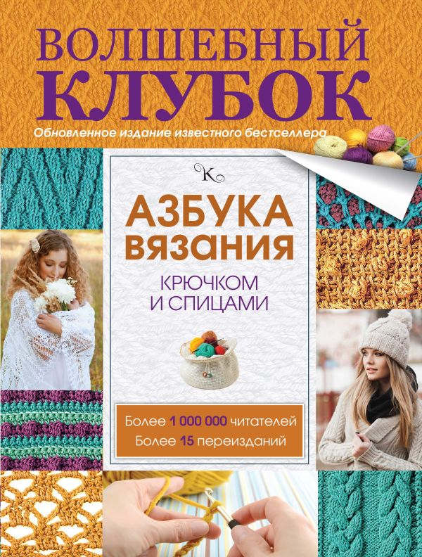 Азбука вязания крючком и спицами Михайлова Т.В.