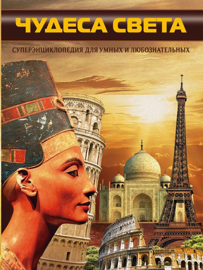 Д.И. Ермакович - Чудеса света обложка книги