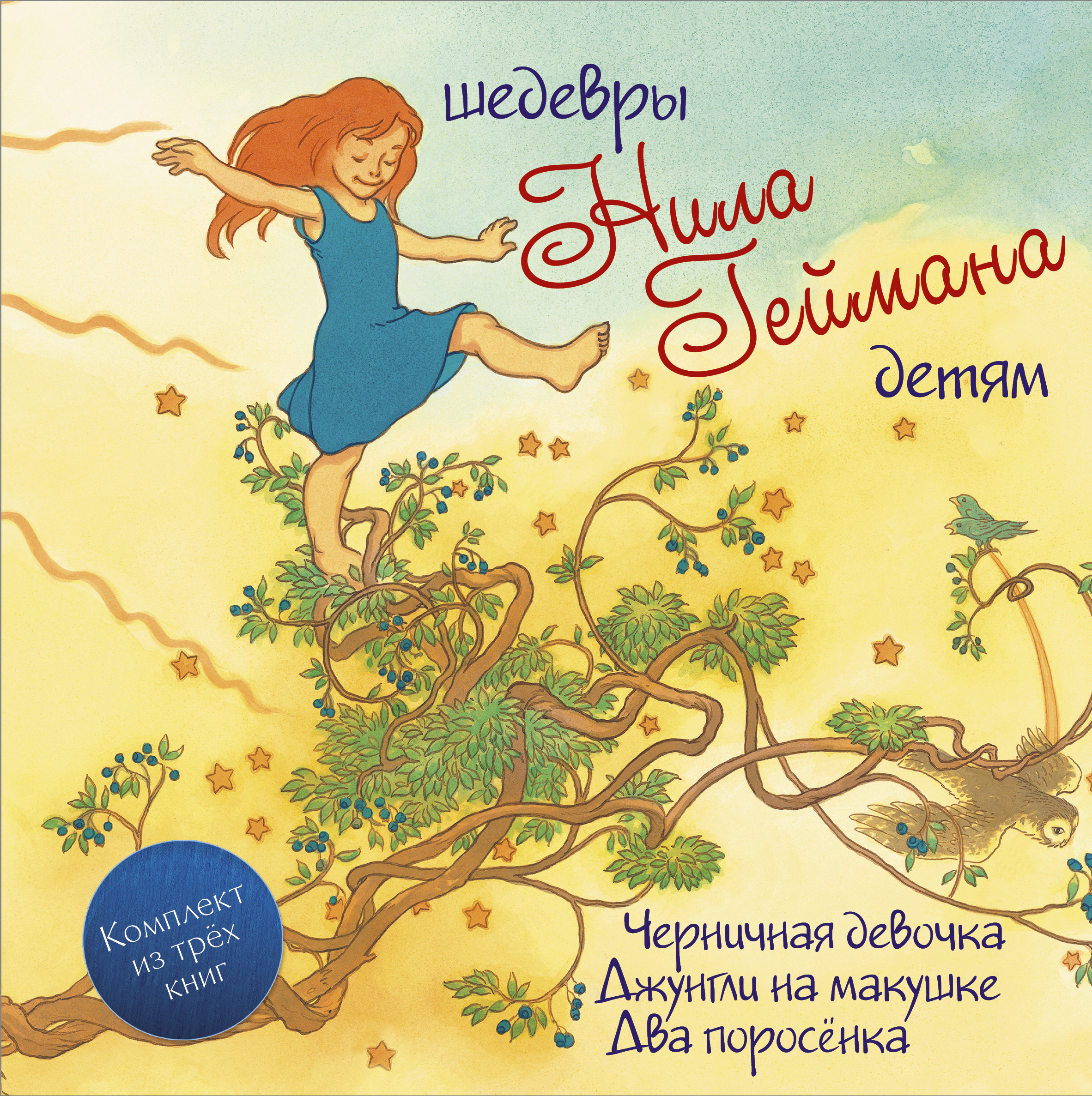 Гейман Н. Шедевры Н. Геймана детям + подарок